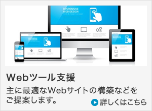 Webツール支援
