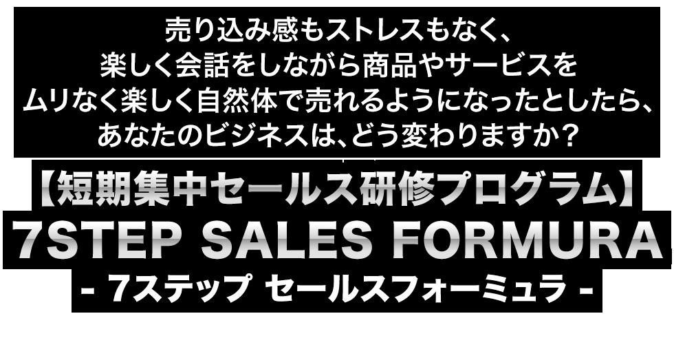 【短期集中セールス研修プログラム】7ステップ セールスフォーミュラ